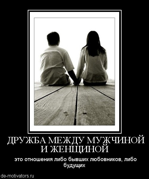 Парней, картинки с надписями о дружбе между мужчиной и женщиной