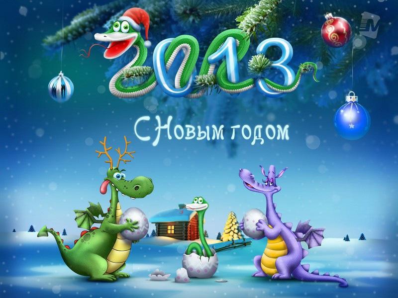 Днем рождения, открытки к 2013 году