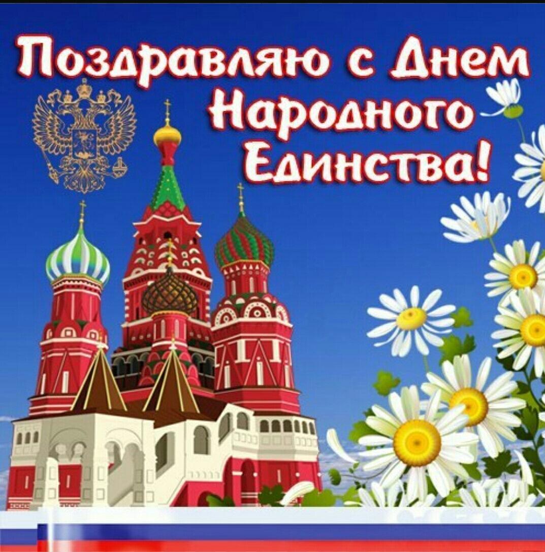 Для, с праздником 4 ноября открытки