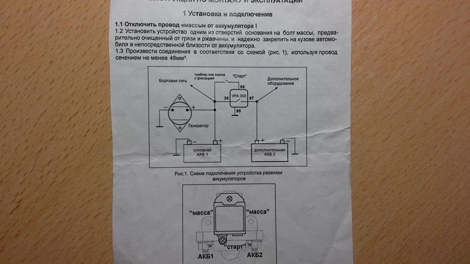 Диодный изолятор для аккумулятора своими руками