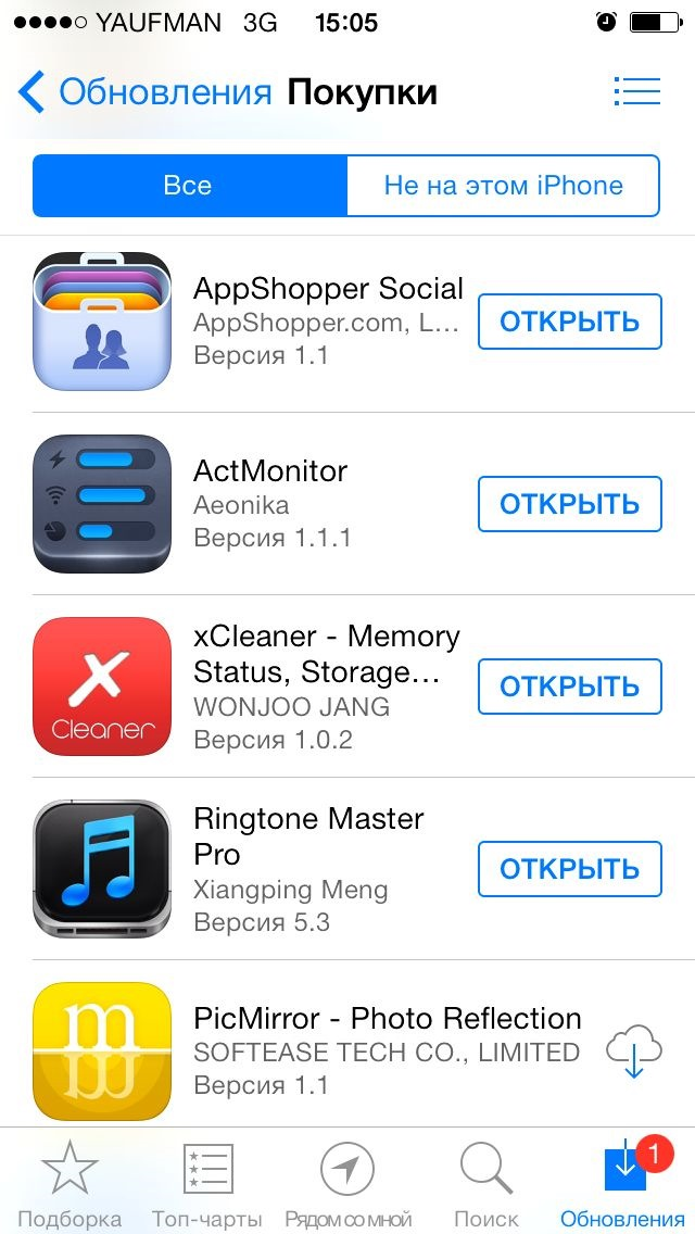 Как скачать приложение которого нет в appstore