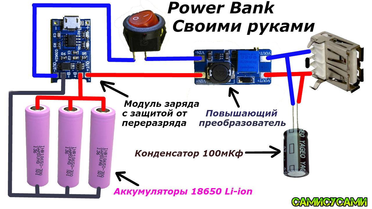 Собрать power bank своими руками фото 675