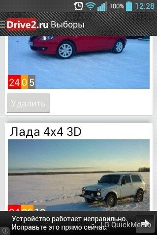 скачать приложение драйв2 для андроид - фото 4