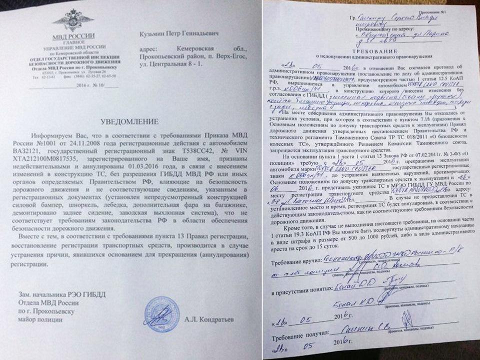 Заявление в гибдд на запрет регистрационных действий ура