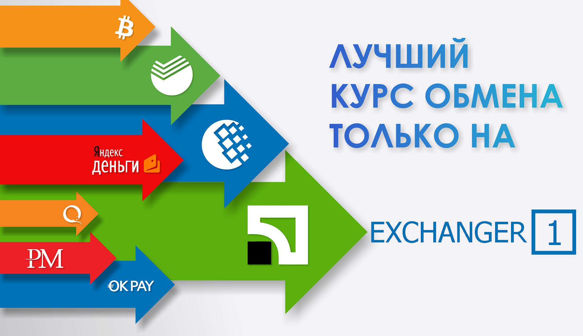 обмен биткоина exchanger1.com