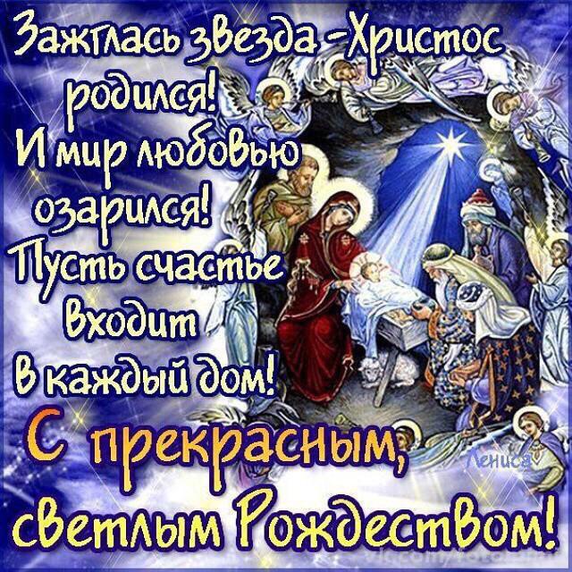 Текст поздравления на рождество