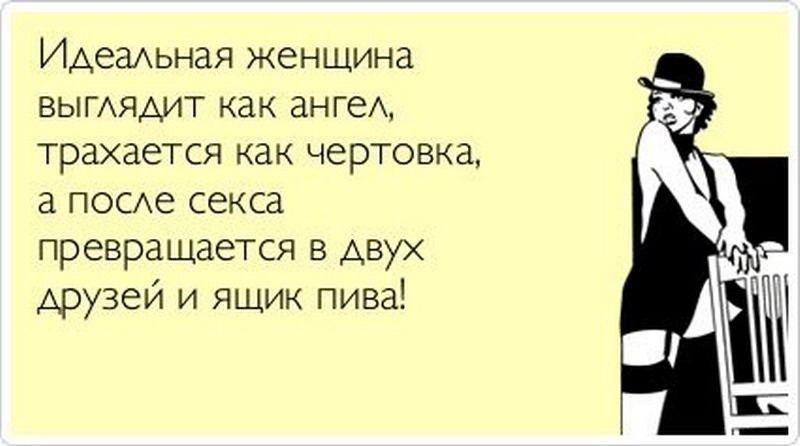 Подсолнухов, картинки идеальная женщина с надписью