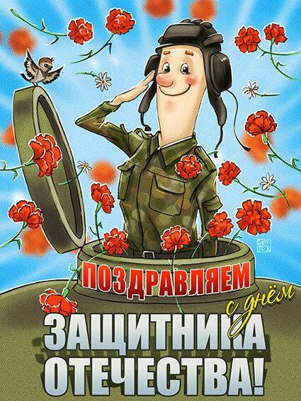 Картинки танкисту с 23 февраля, открытка новым