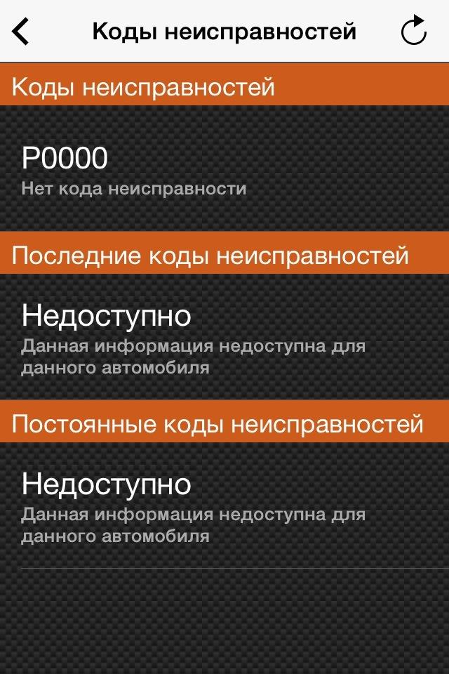 инструкция Eobd Facile на русском - фото 8