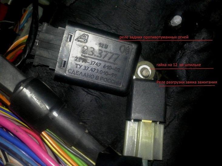 Фото №10 - где находится реле зарядки на ВАЗ 2110