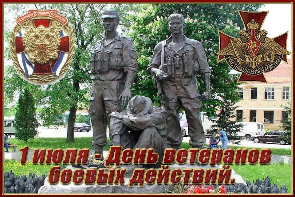 Ветеранов боевых действий поздравления