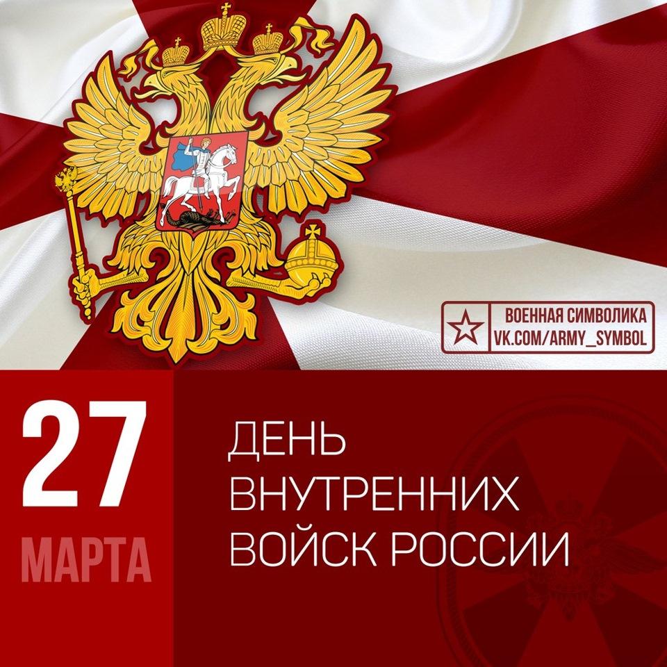 Поздравления к дню войск мвд россии