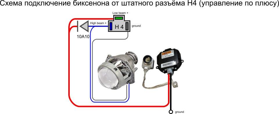 9b2d0das 960 - Схема подключения ксеноновой лампы