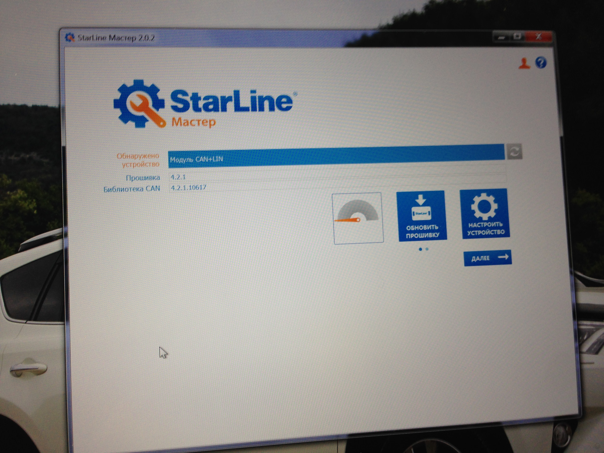 схема обхода starline a8