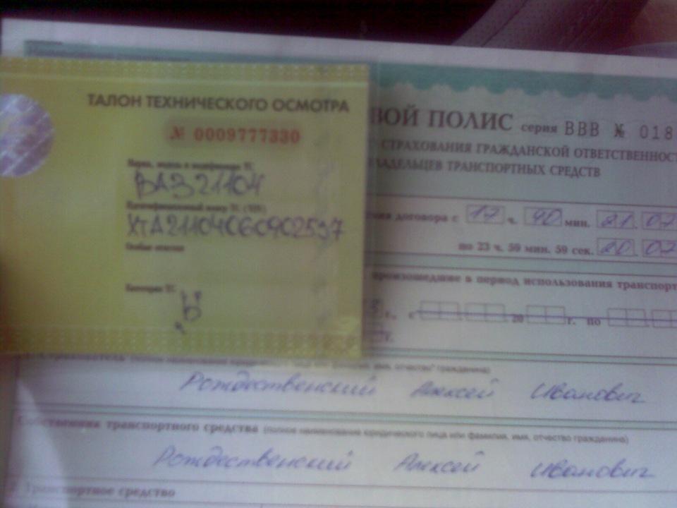 tehosmotr-konchilsya-a-strahovka-net