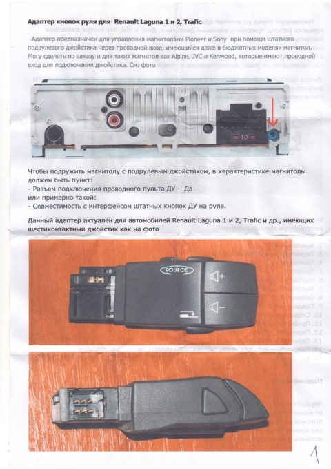 Автомагнитола (не родная)+мультируль - Пост 282289 - Фото 1