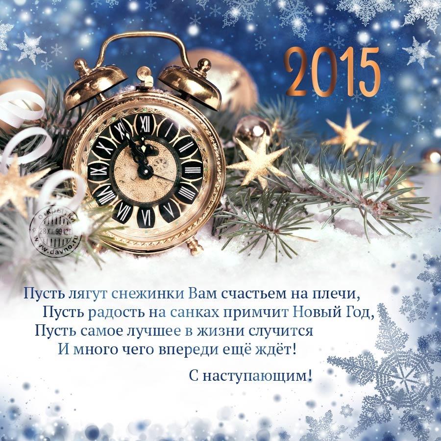 ее, новогодние часы стихи радости есть