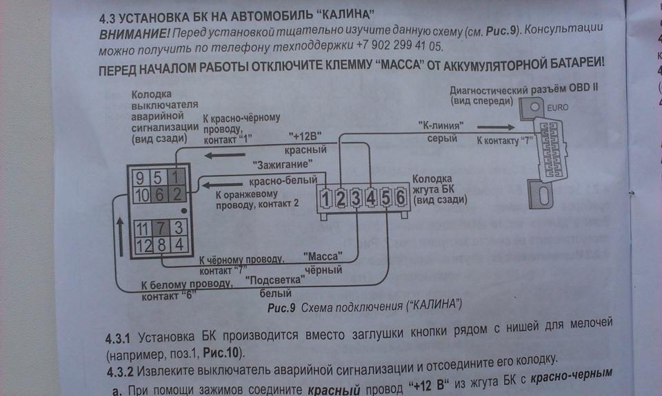 БК ШТАТ Х1М /Е-газ/ - logbook Lada Kalina hatchback СТН 2011 on DRIVE2