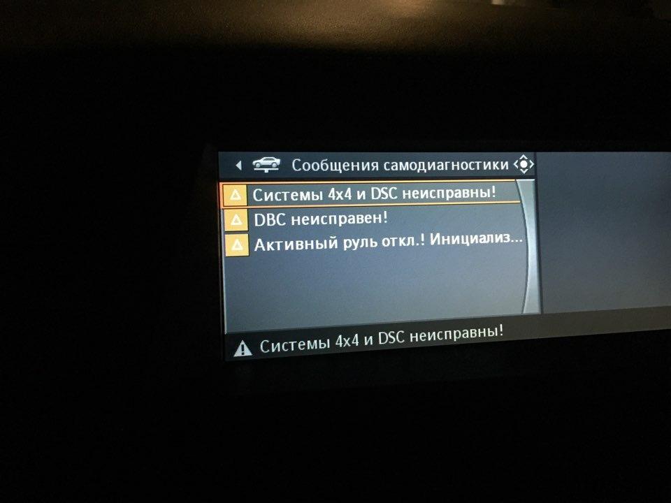Неисправна система 4х4 и DSC DBC активн руль отключён — BMW