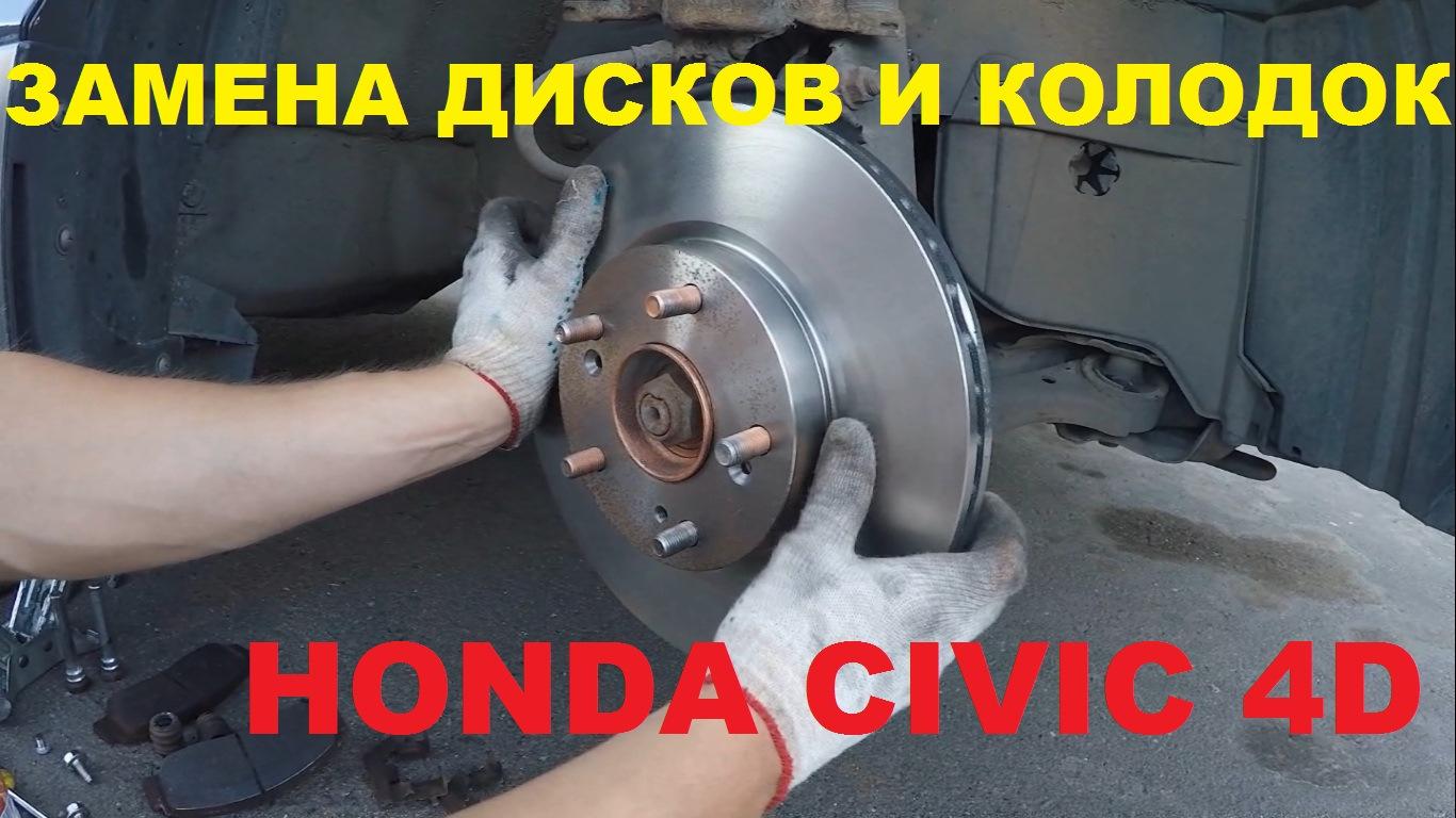 направляющие передних суппортов на honda civic 4d
