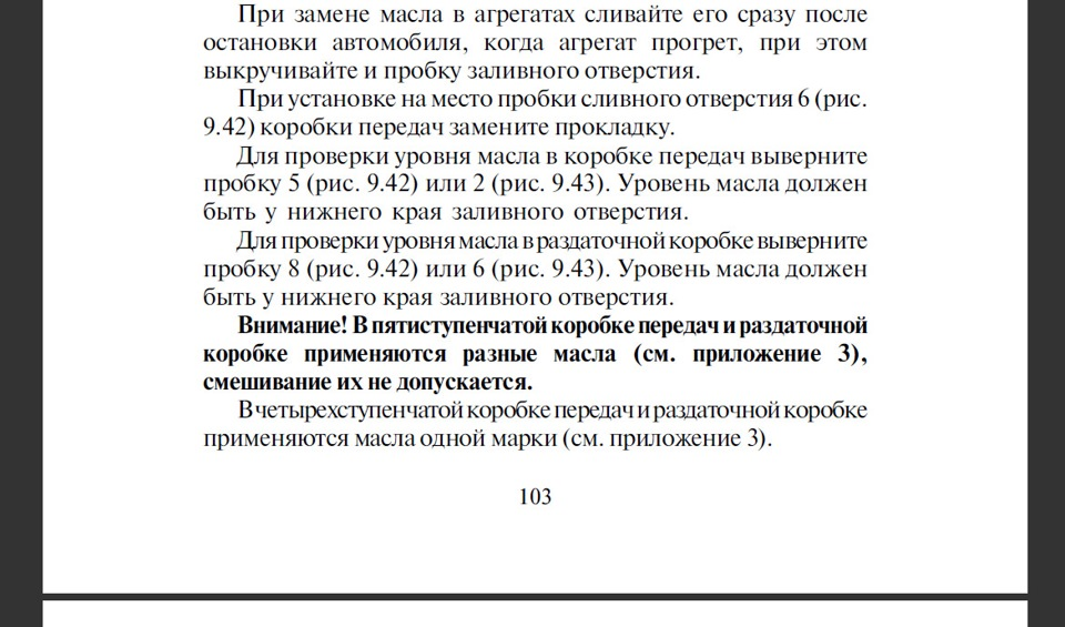 Скриншот страницы 103