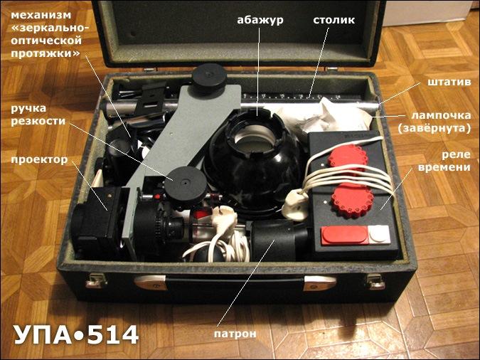 упа 514 фотоувеличитель инструкция img-1