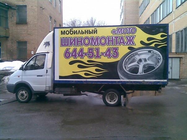 Реклама на авто газель за деньги кредит автомобиль в залоге у банка