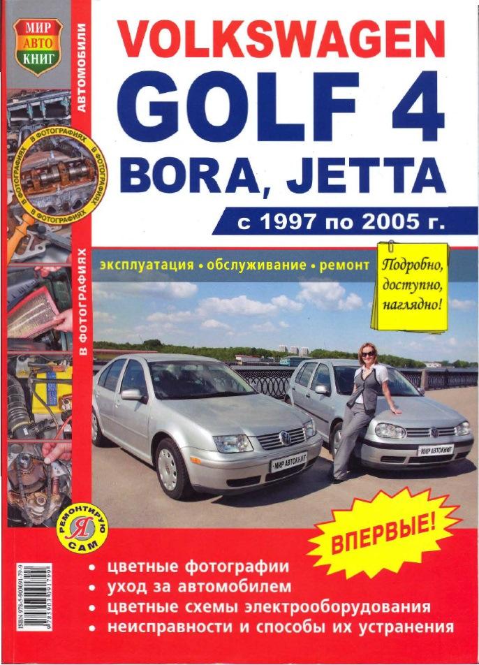 руководство по ремонту volkswagen jetta 6