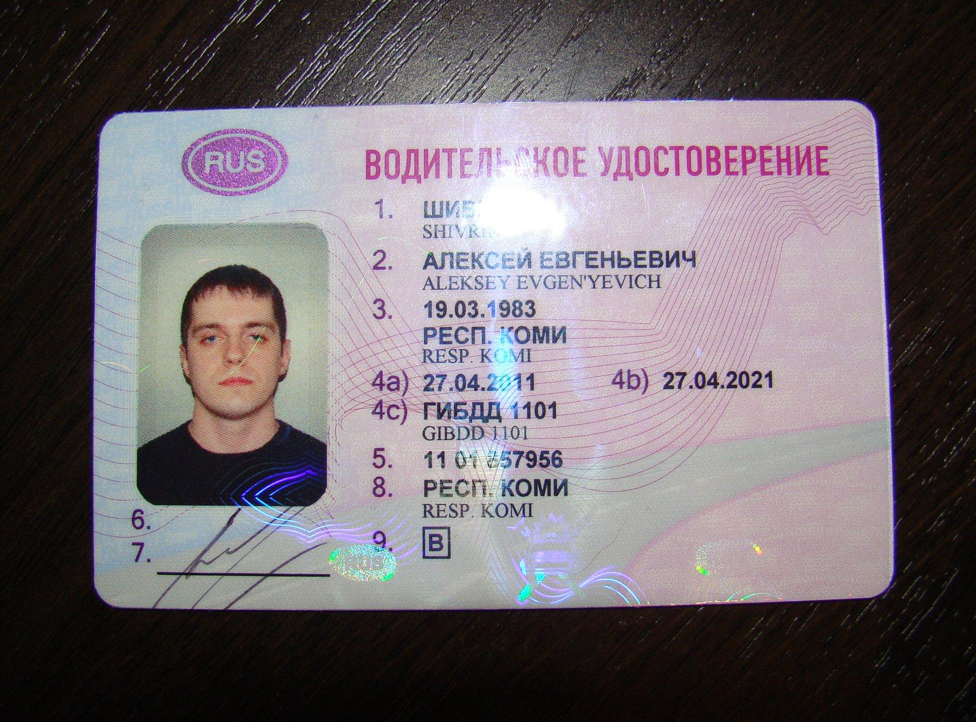 Как сделать водительское удостоверение фото 587