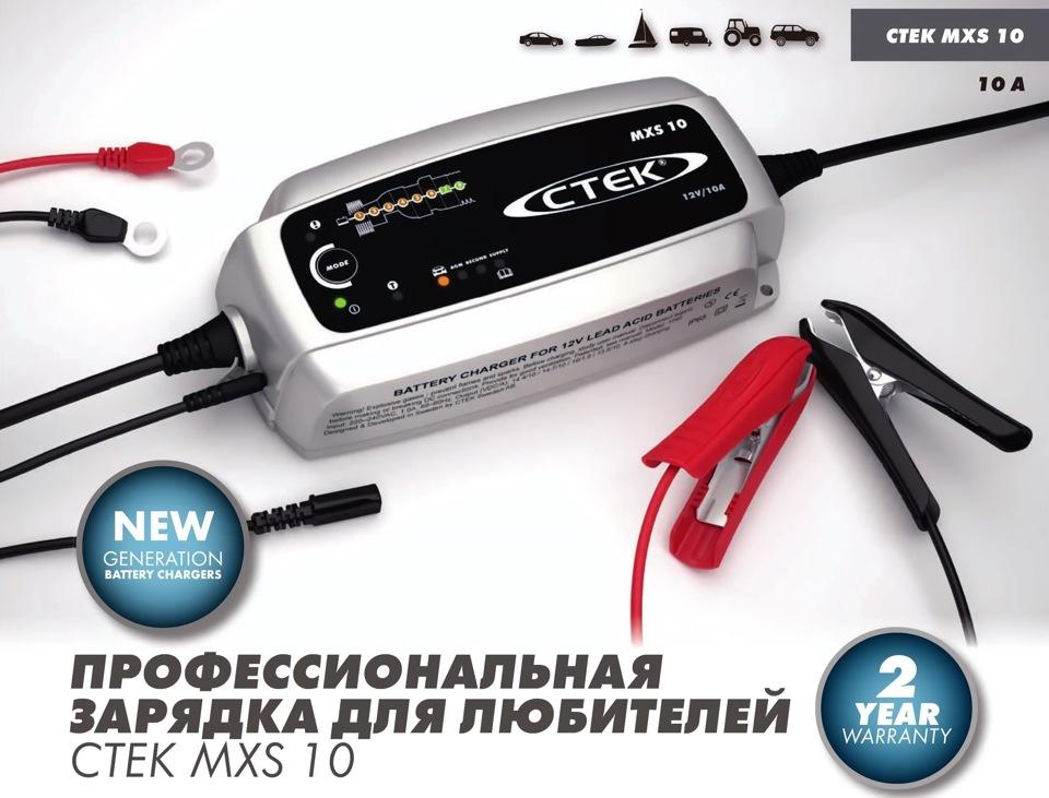 Зарядное устройство plus 20 a китай инструкция