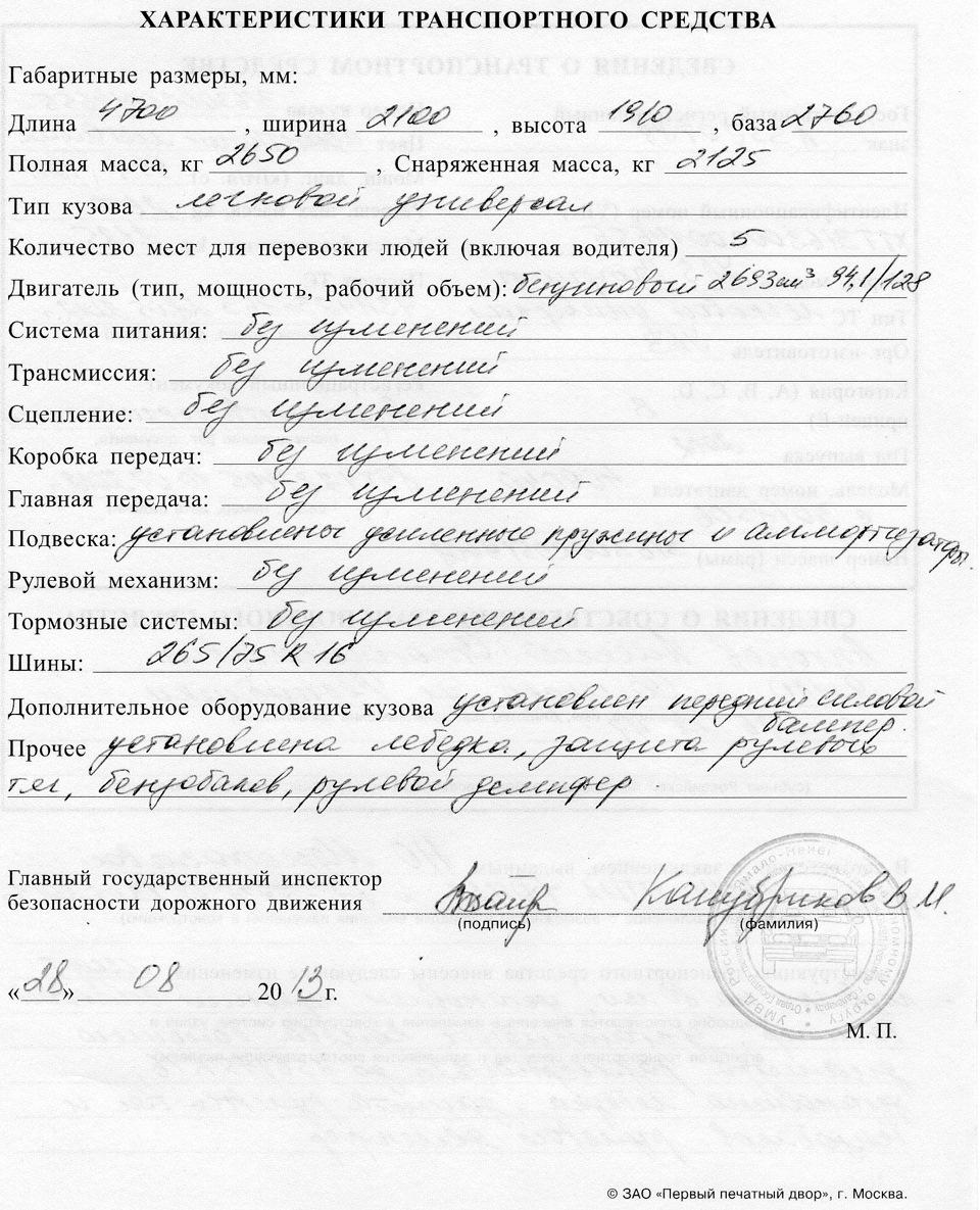 технадзор бланк заявление-декларация