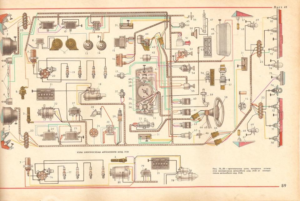 схема москвич электрическая 412 автомобиля
