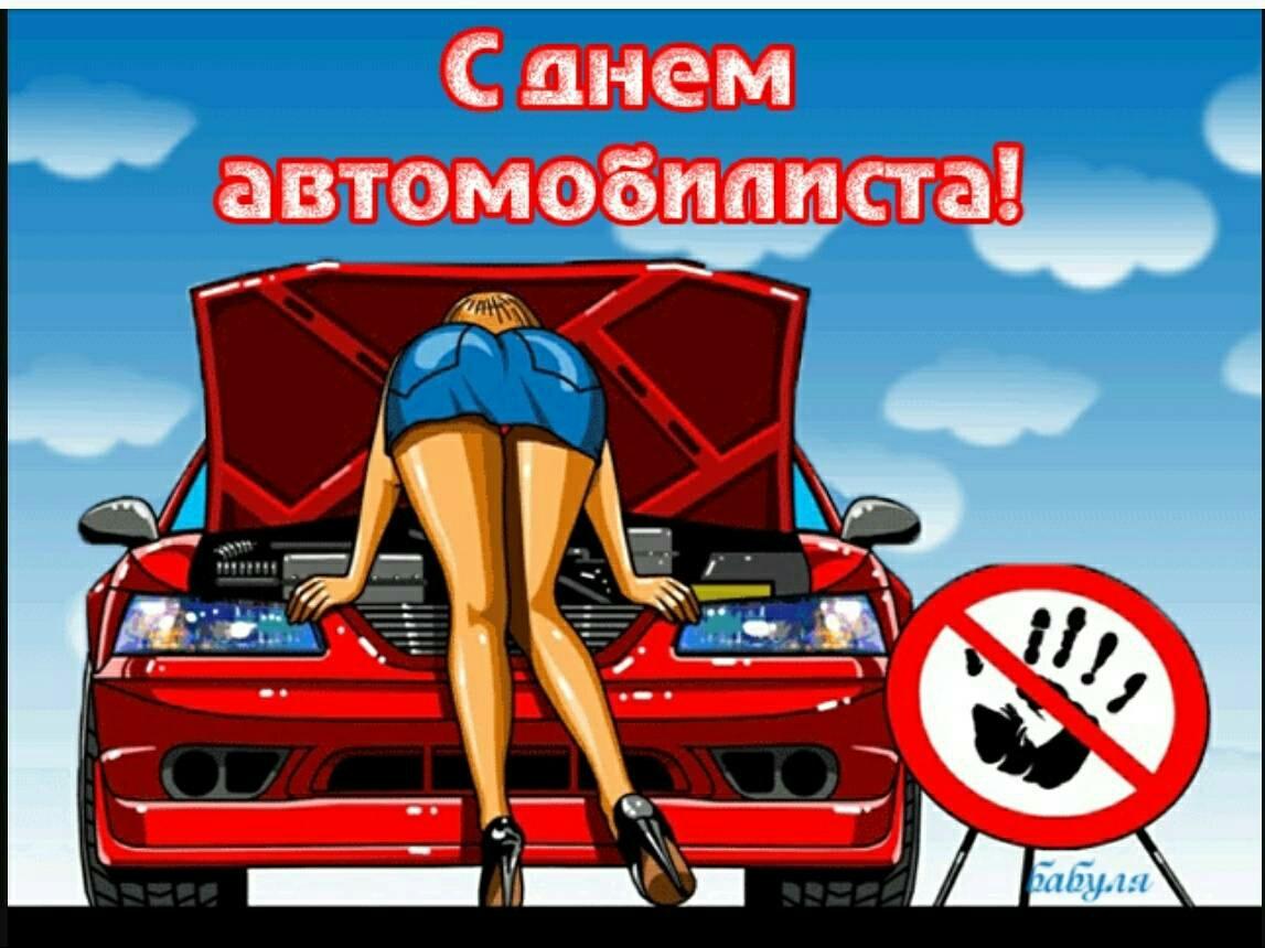 Картинки с днем автомобилиста прикольные женщине, переслать