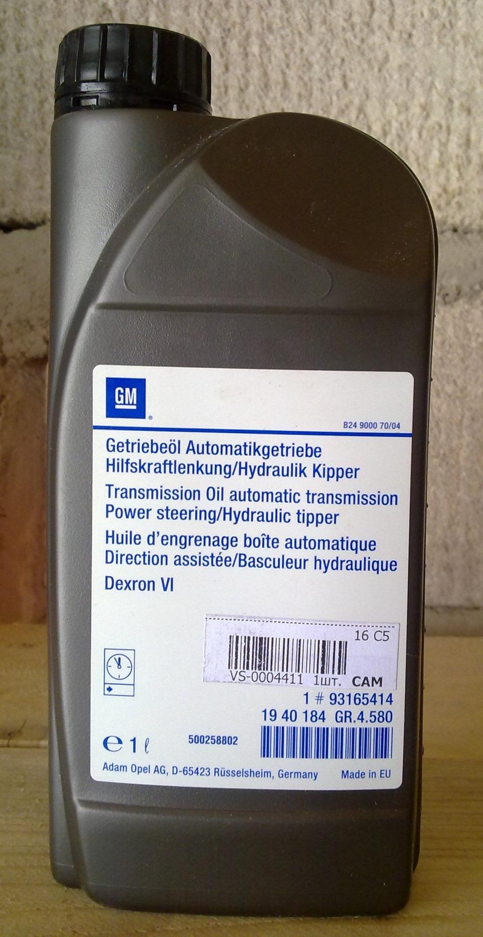 жидкость гур chevrolet lacetti
