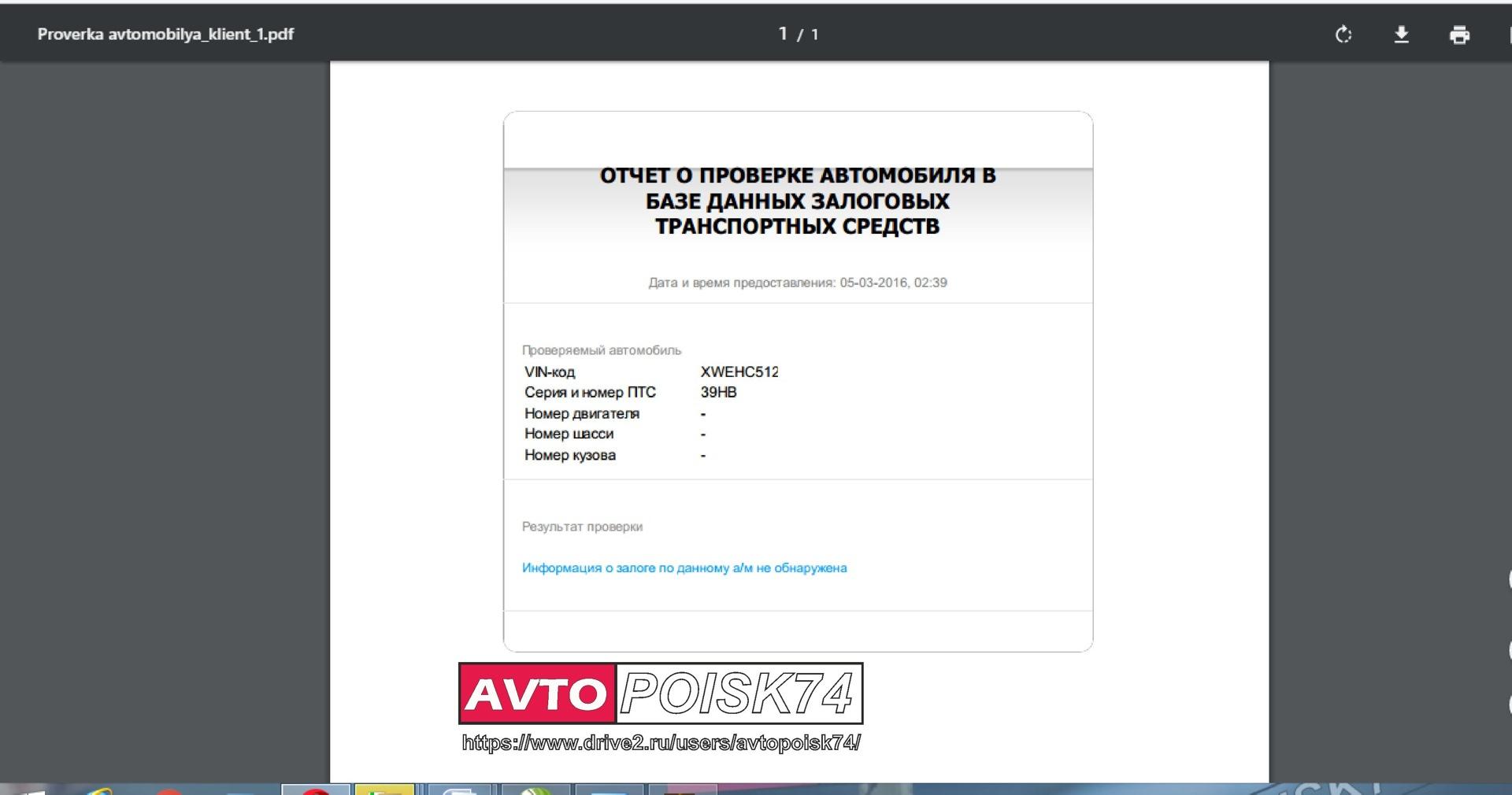 проверить авто у нотариуса по винхоум кредит телефон горячей линии бесплатный для физических лиц смоленск