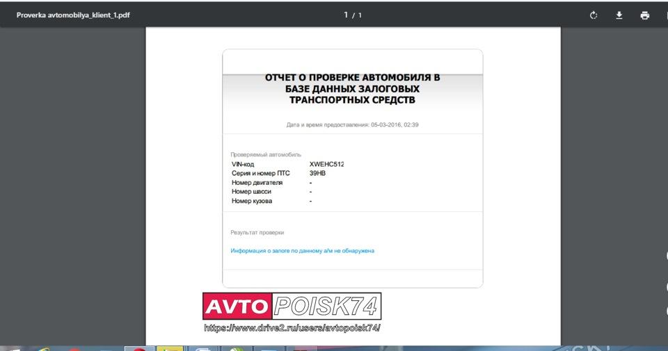 Сайт на проверку авто в залоге ломбарды г москва по свао