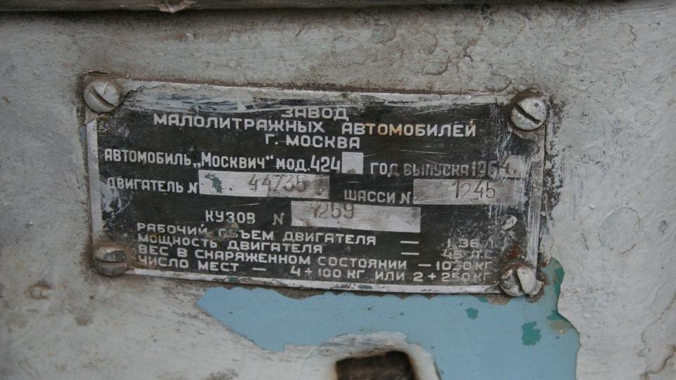 Москвич 424
