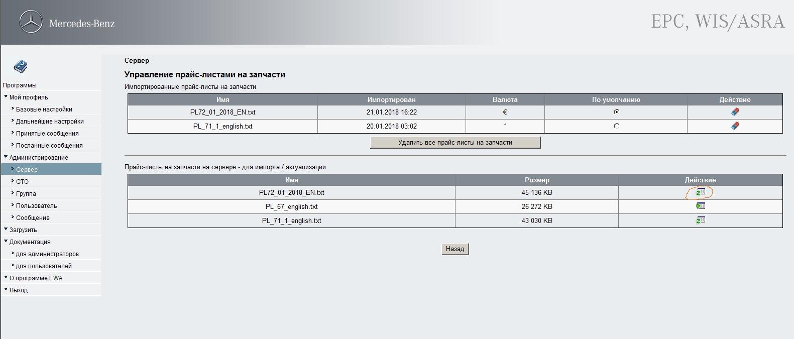 Импорт цен из прайс-листа Mercedes PL в EPC — Mercedes-Benz
