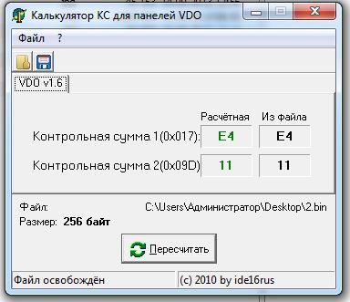 Прошивка приборки vdo ver Сообщество ВАЗ Ремонт и  Но в результате этого у нас изменится контрольная сумма которая расположена по адресу 0х17 отмечена синим Для ее подсчета загружаем наш дамп в программу