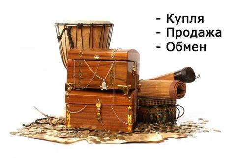 Куплю/Продам/Поменяю