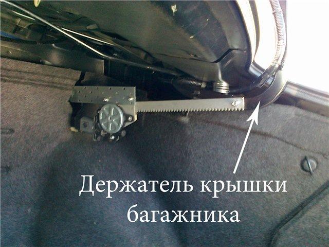 Подъемник багажника своими руками