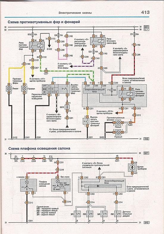 Электрические схемы автомобилей шевроле авео