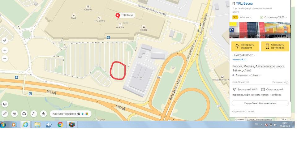 Встреча 23.09.17 Москва ТЦ ВЕСНА 12.00 — Сообщество «Volvo XC70» на DRIVE2
