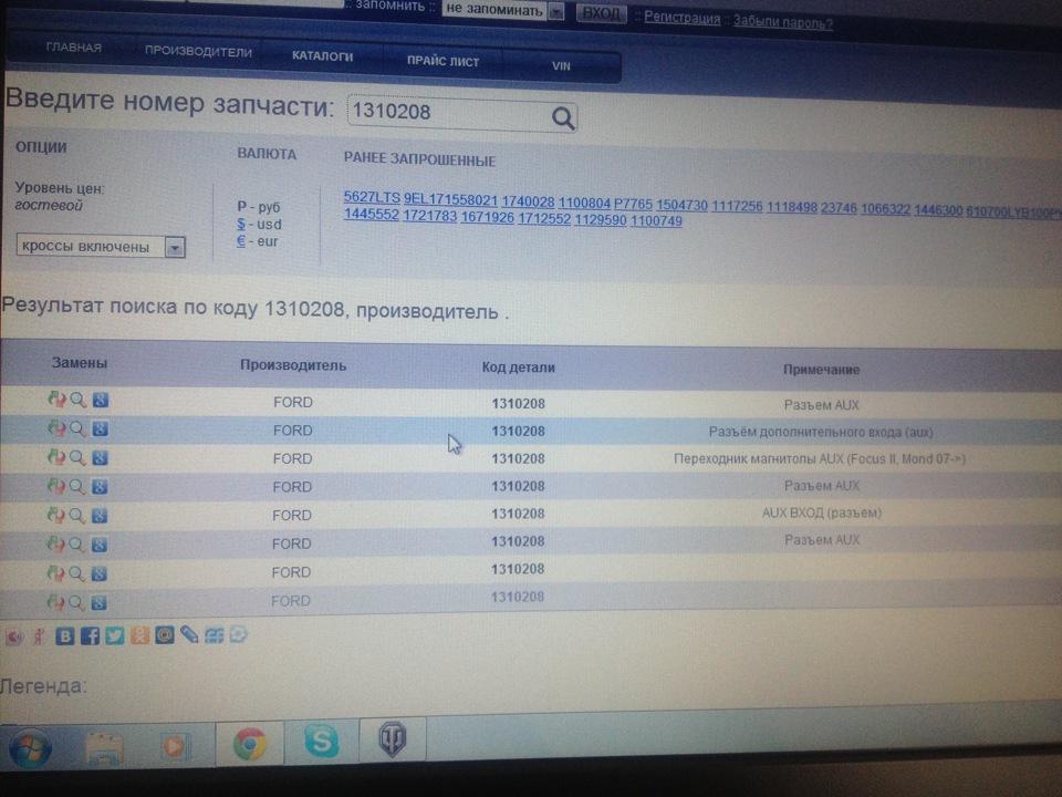 Приобретено: 1.Оригинальный AUX вход, код детали 1310208 (250 руб) 2. Провод...  AUX так и не сделал пока...