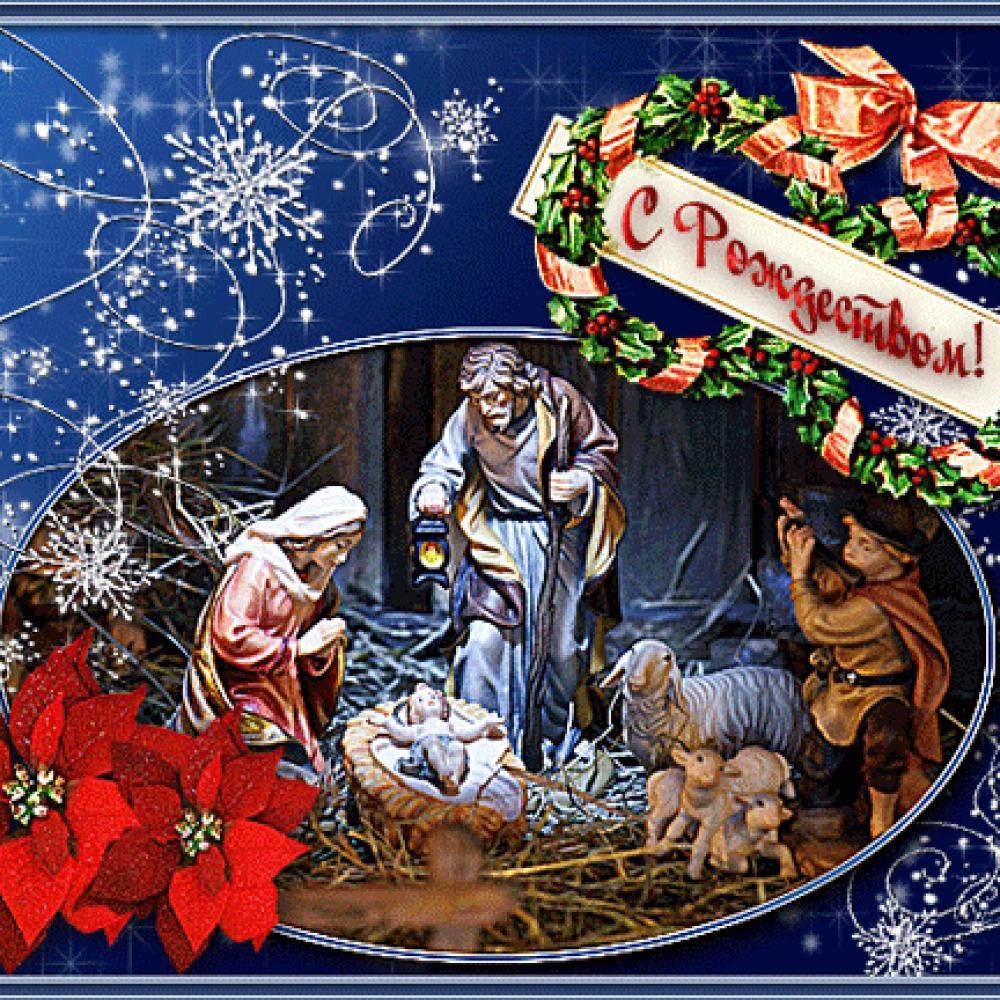 Блестящие открытки рождество