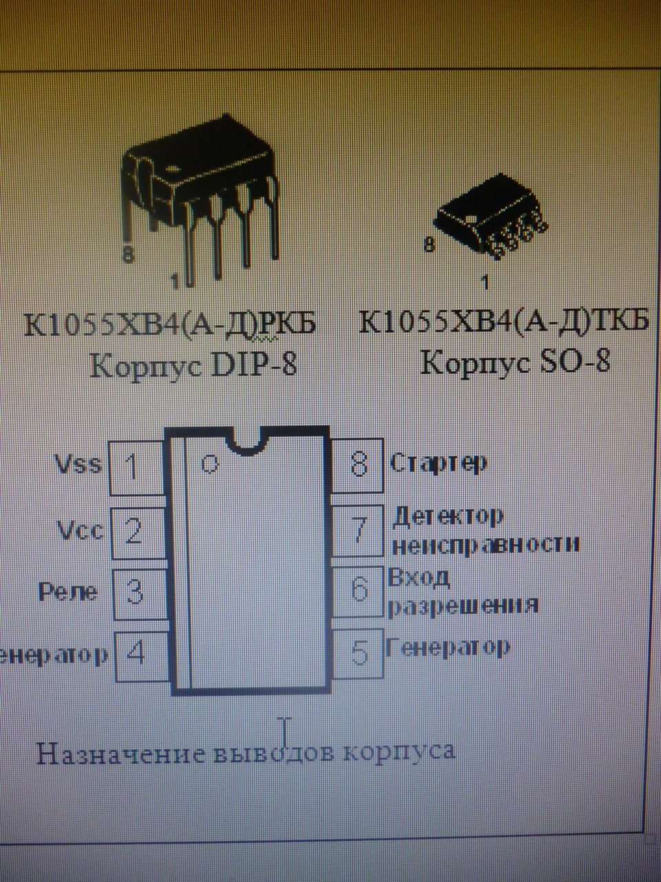 реле 71.3777-04 схема ток