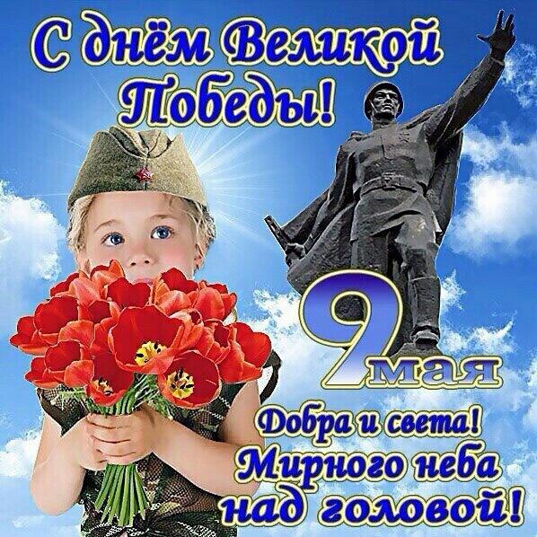 Фото к 9 мая день победы поздравления