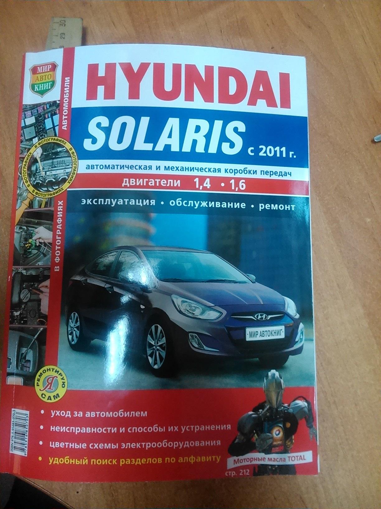 эл.руководство hyundai solaris