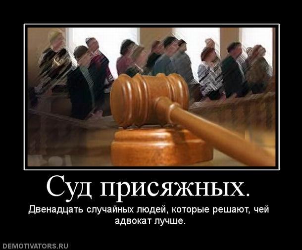 Приколы про судей картинки