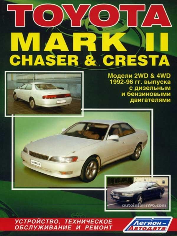 книга по ремонту тойота марк 2 jzx100 2000г